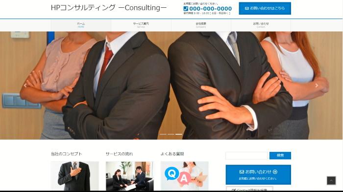 コンサルタント業のホームページ制作