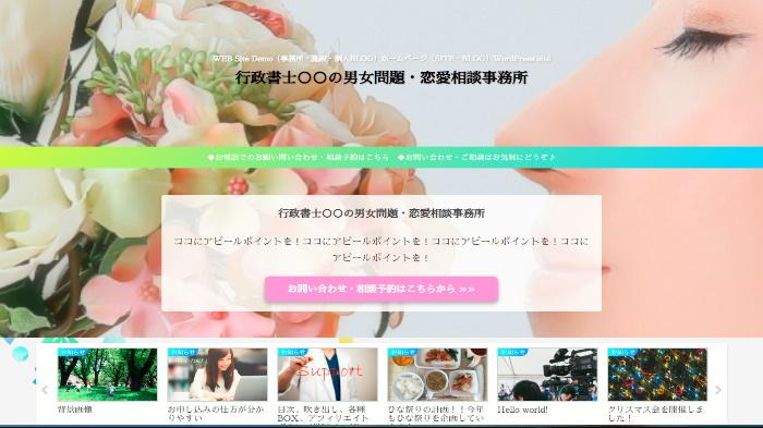 ワードプレスでブログを立ち上げます!2万円~